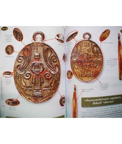 หนังสือไทยพระชุมนุมเหรียญความลับข้างขอบเหรียญ เล่ม2