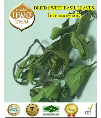 ใบโหระพาอบแห้ง (Dried Sweet Basil) 500g