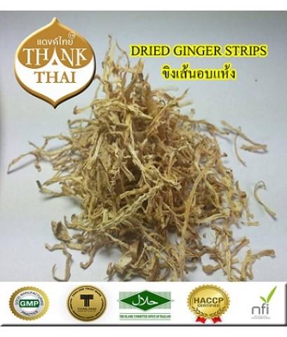 ขิงอบแห้ง 250 กรัม  (Dried Ginger)