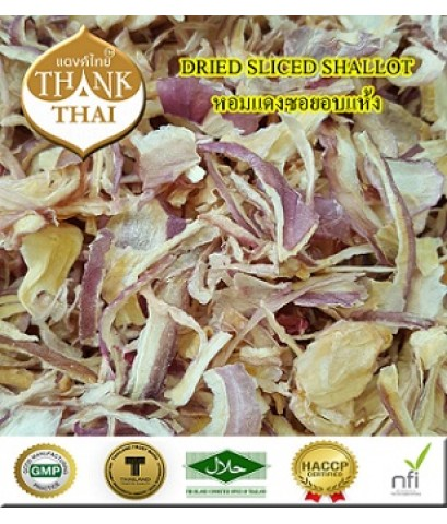 หอมแดงอบแห้ง 500 กรัม (Dried Shallot)