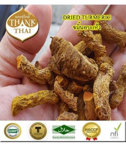 ขมิ้นอบแห้ง 250g (Dried Turmeric)