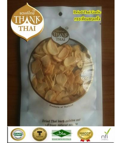 กระเทียมอบแห้งแบบแพ็ค 35 กรัม Dried Garlic