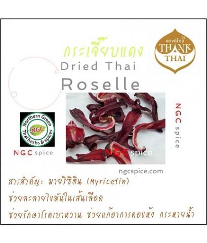 กระเจี๊ยบแดงอบแห้ง 250 กรัม (Dried Rosella)