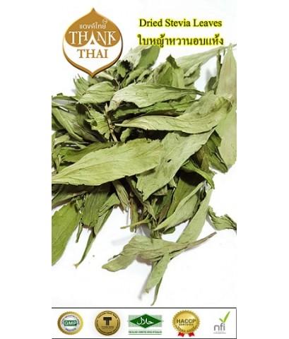 ใบหญ้าหวานอบแห้ง 500 กรัม (Dried Stevia leaves)