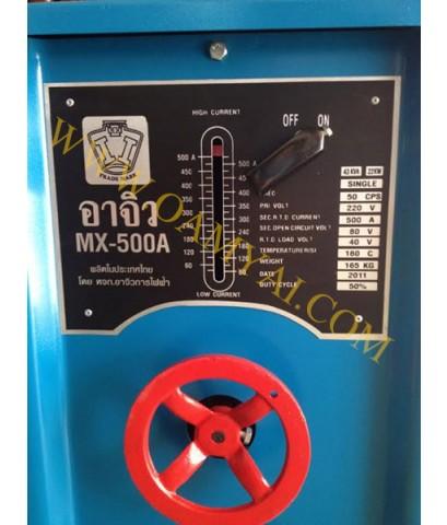 เครื่องเชื่อมไฟฟ้า 500 แอมป์  รุ่น MX-500  อาจิว