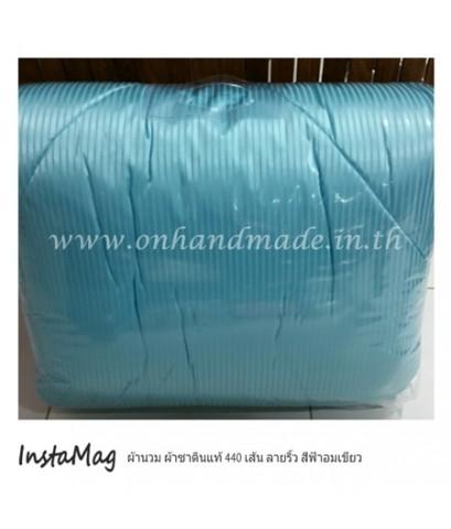 ผ้านวมคู่ (ลายริ้ว) ผ้าซาตินแท้ 440 เส้น ขนาด 6 ฟุต (ขนาด 70 นิ้ว x 90 นิ้ว) เบอร์ 31 สีฟ้าอมเขียว