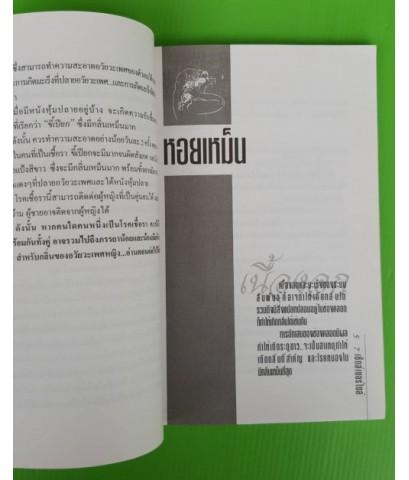 เซ็กส์เซอร์ไซส์ เล่ม 1 โดย พล.ต.ต.นพ.ม.ร.ว.สุรวรรณ วรวรรณ