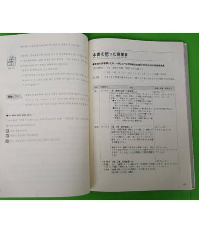 N1 - N2 วัดระดับภาษาญี่ปุ่น