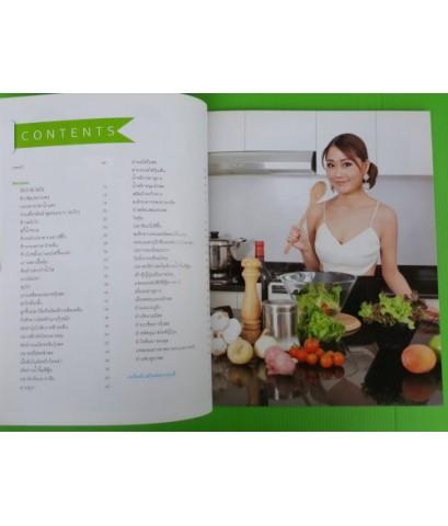 อร่อยง่ายๆ สไตล์สาวหุ่นดี by Ching Can Cook  โดย กนกวรรณ อัศวานุชิต