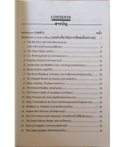 เรื่องราวต่างๆ เกี่ยวกับประเทศไทย