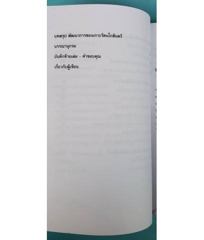 เกาะรัตนโกสินทร์ พัฒนาการทางสังคมและวัฒนธรรม