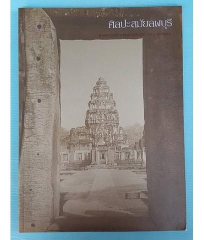 ศิลปะสมัยลพบุรี