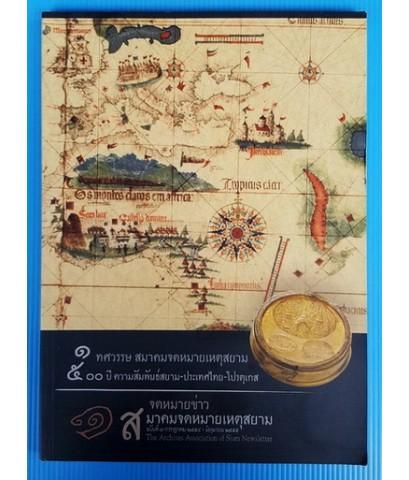 1 ทศวรรษ สมาคมจดหมายเหตุสยาม 500 ปี ความสัมพันธ์สยาม-ประเทศไทย-โปรตุเกส