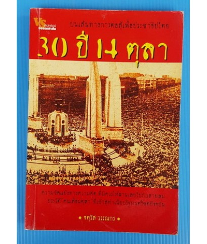 30 ปี 14 ตุลา 3 ทศวรรษการต่อสุ้เพื่อประชาธิปไตย