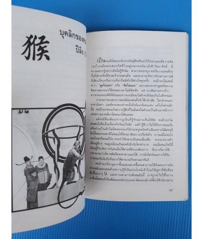 12 นักษัตร ศาสตร์แห่งการทำนายบุคลิกภาพแบบจีน