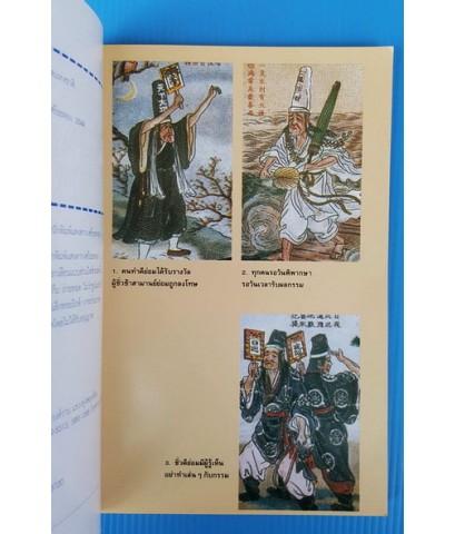 ปริศนานรกจีน ภาพนรกจีนจากสวนโมกข์