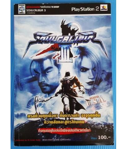 คู่มือเฉลยเกม SOULCALIBUR 3
