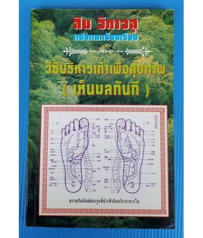 วิธีบริหารเท้าเพื่อสุขภาพ (เห็นผลทันที)