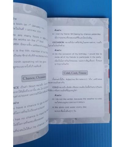 ใช้ภาษาอังกฤษอย่างไร ให้ถูกต้อง บุพบท คำ วลี
