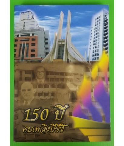 150 ปี คบเพลิงบีซีซี