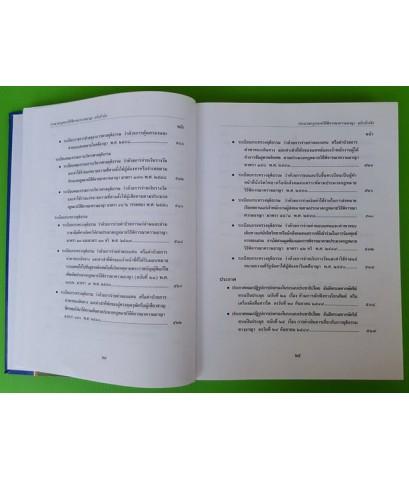 ประมวลกฎหมายวิธีพิจารณาความอาญา ฉบับอ้างอิง