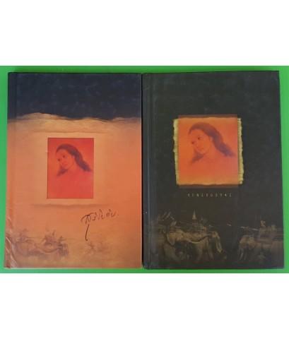 สุริโยทัย 2 เล่ม (ฉบับภาษาไทย+อังกฤษ)