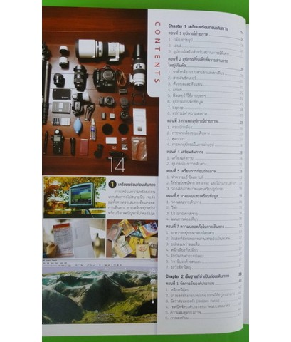 Travel Photography Bible