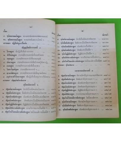 พระสูตร และ อรรถกถา แปล สังยุตตนิกาย มหาวารวรรค เล่มที่ 5 ภาคที่ 1