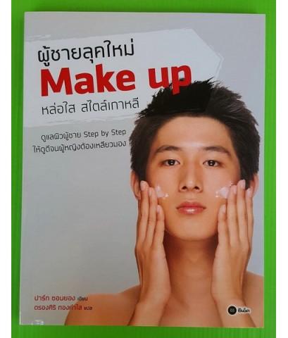 ผู้ชายลุคใหม่ Make up หล่อใส สไตล์เกาหลี