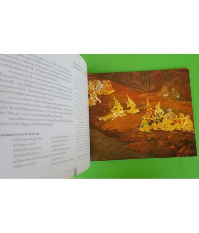 เล่าเรื่องรามเกียรติ์ จากจิตรกรรมฝาผนังรอบพระระเบียง วัดพระศรีรัตนศาสดาราม