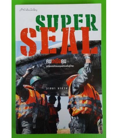 SUPER SEAL คนเหนือคน สุดยอดนักรบมนุษย์กบพันธุ์ไทย