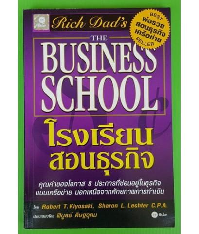 โรงเรียนสอนธุรกิจ