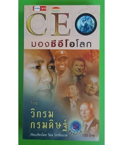 CEO มองซีอีโอโลก