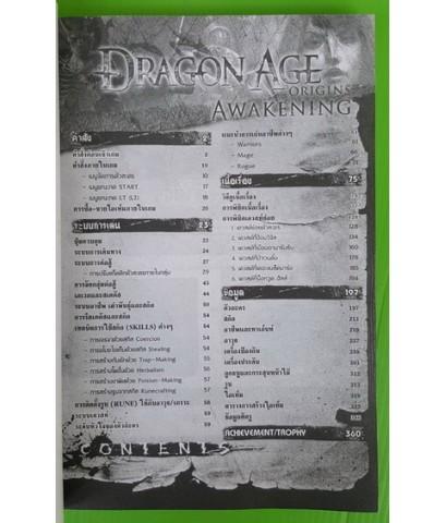 บทสรุปเกม Dragon Age Origins Awakening