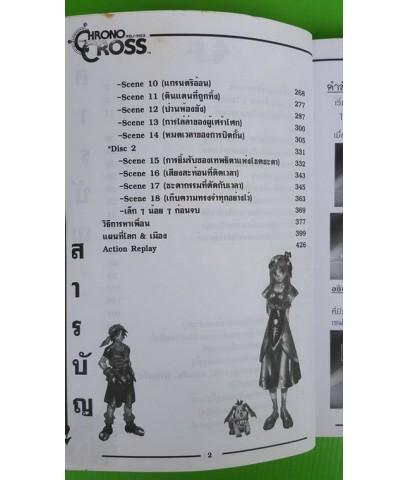 คู่มือเฉลยเกมส์ CHRONO CROSS