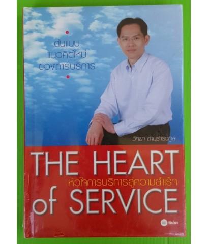 หัวใจการบริการสู่ความสำเร็จ