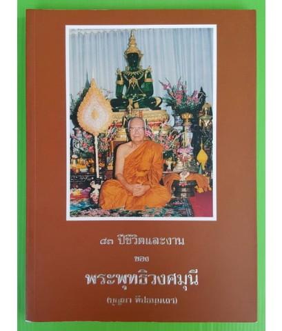 83 ปีชีวิตและงานของ พระพุทธิวงศมุนี (บุญมา ทีปธมมเถร)