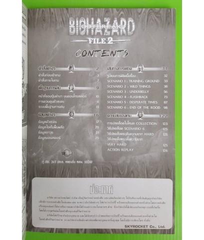 คู่มือเฉลยเกม BIOHAZARD OUTBREAK FILE 2