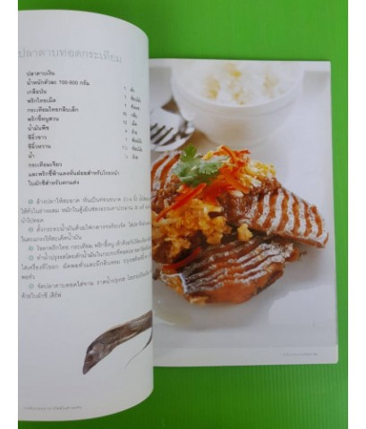 สิบยอดอาหารไทยในต่างแดน โดย ศรีสมร คงพันธุ์
