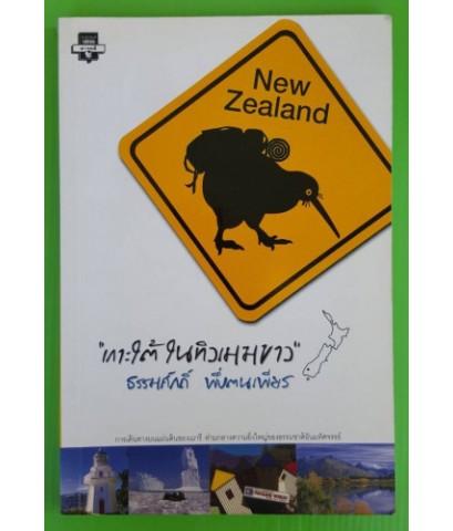 "New Zealand ""เกาะใต้ในทิวเมฆขาว"" โดย ธรรมศักดิ์ พึ่งตนเพียร"