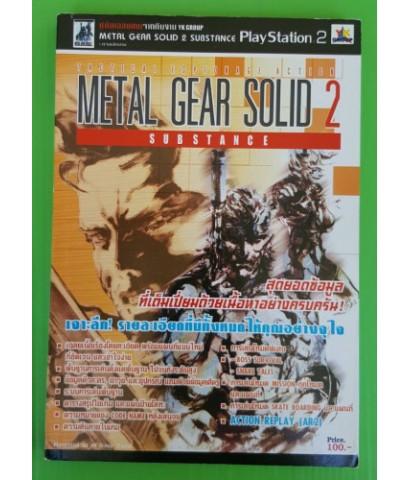 คู่มือเฉลยเกม METAL GEAR SOLID 2 SUBSTANCE