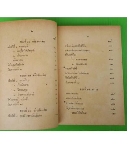 คำบรรยายพุทธศาสตร์ ฉบับฉลอง 25 พุทธศตวรรษ โดย พ.ต.ปิ่น มุทุกันต์
