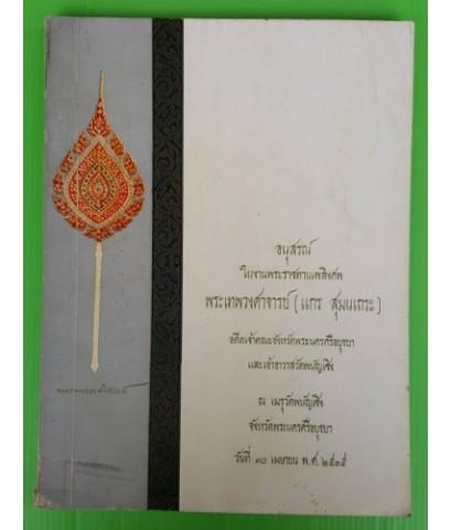 อนุสรณ์ในงานพระราชทานเพลิงศพ พระเทพวงศาจารย์ (แกร สุมนเถระ)