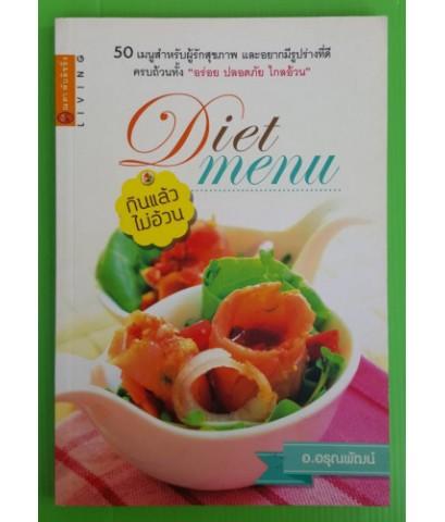 Diet menu กินแล้วไม่อ้วน โดย อ.อรุณพัฒน์
