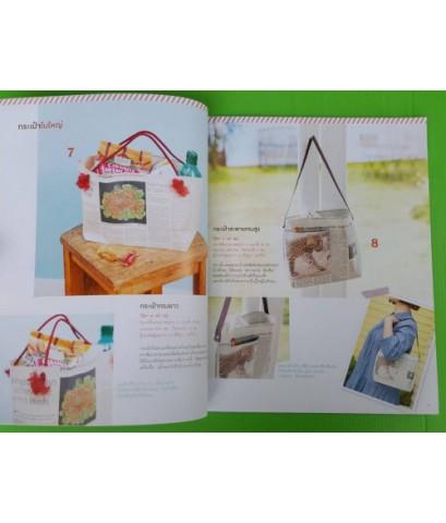 ทำกระเป๋าด้วยกระดาษหนังสือพิมพ์ และกระดาษห่อของ แปลโดย ยุราวรรณ จีระพันธุ