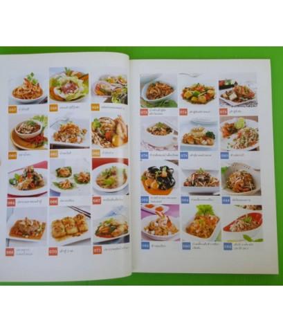 อาหารชีวจิต 2  ตำรับอาหารบ้านคุณชูเกียรติ