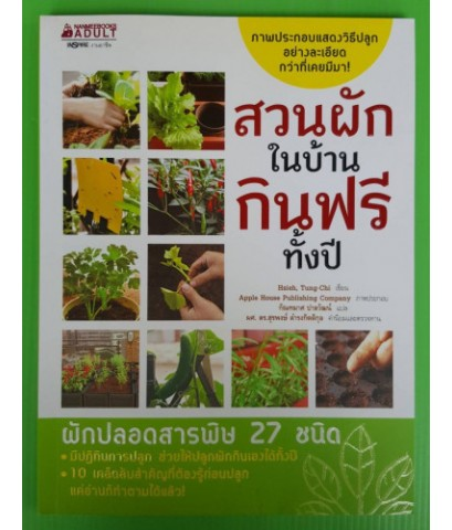 สวนผักในบ้านกินฟรีทั้งปี