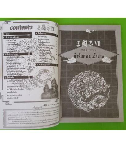 คู่มือเฉลยเกม SANGOKUSHI 7