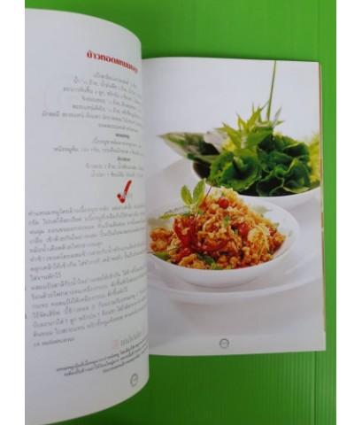 อาหารอร่อย รสมือท้องถิ่นทั่วไทย
