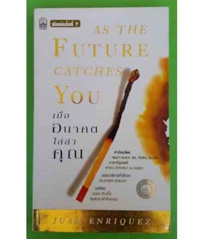 เมื่ออนาคตไล่ล่าคุณ  ของ JUAN ENRIQUEZ  แปลโดย ชวนิต ศิวะเกื้อ  สมสกุล เผ่าจินดามุข